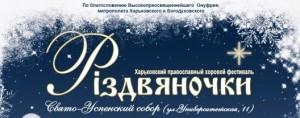 afisha_rizdvyanochki